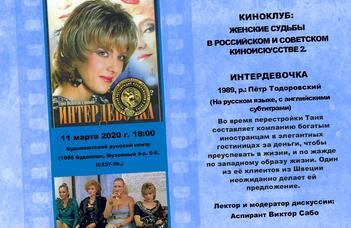 В киноклубе русистики в марте - Интердевочка