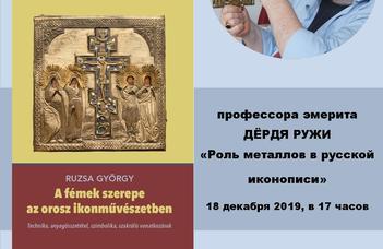 18.12.2019 г. в 17:00-kor в Центре русистики будет представлен публике новая книгa проф. Д. Ружа.