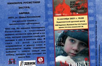Дни военно-исторического кино в Будапештском русском центре