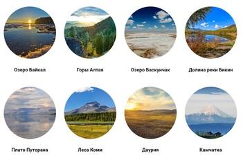 #оставайтесьдома, чтобы объехать  легендарные природные памятники РФ