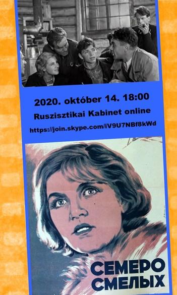 Киноклуб русистики онлайн в октябре – «Семеро смелых»