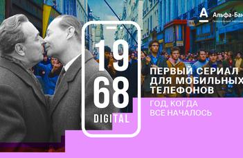 #maradjotthon, válaszd 1968-at és a Jövő Történelme csapatát