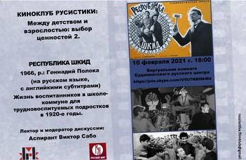 """В Киноклубе русистики продолжается тематическая серия """"Между детством и взрослостью"""" 10-го февраля."""