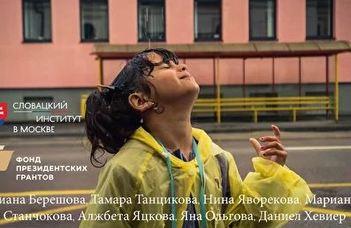 A Rövidfilm Napja - ezt néztük meg 2020 utolsó ruszisztikás rendezvényén