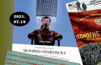 #Летние конфетки русской культуры №3 – Человек из Подольска