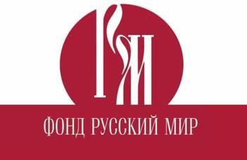«Русский мир онлайн» – Первый день Ассамблеи Фонда «Русский мир»