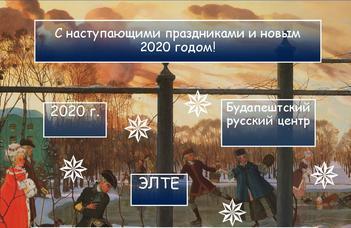С наступающими праздниками и новым 2020 годом!