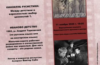Киноклуб русистики в ноябре - Иваново детство