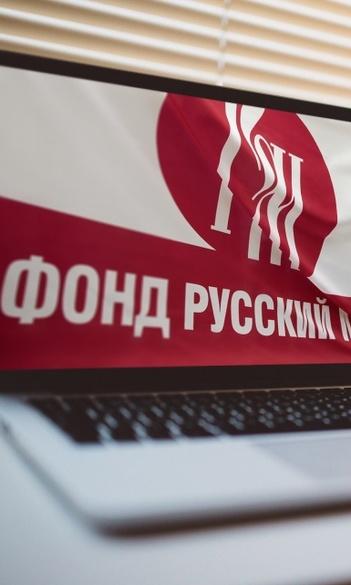 Вызовы и перспективы цифровой эпохи – второй день ассамблеи Фонда «Русский мир»