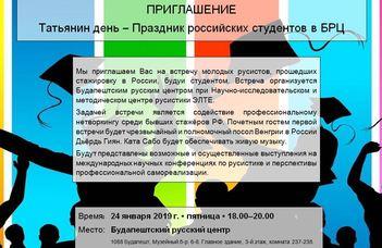 24.01.2020 г. в 18:00 состоится встреча бывших стажеров в России в Будапештском русском центре.