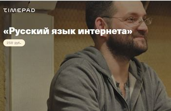 Valerij Jefremov - Az internet hatása a nyelvhasználatra