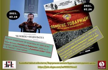 Hagyományainkhoz híven idén is minden júliusi hétfőn megvitatunk 1-1 sikeres kortárs orosz filmet.