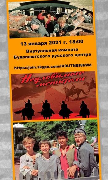 #Киноклуб русистики онлайн в январе - Неуловимые мстители