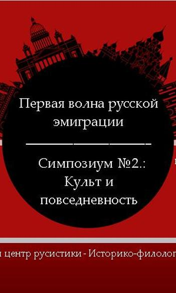 Первая волна русской эмиграции №2: культ и повседневность - ПРОГРАММА