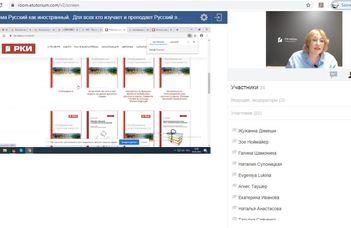 Новая онлайн платформа для изучающих РКИ
