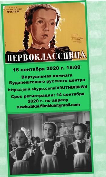 Ruszisztikai Filmklub online, szeptember - Az elsőosztályos kislány
