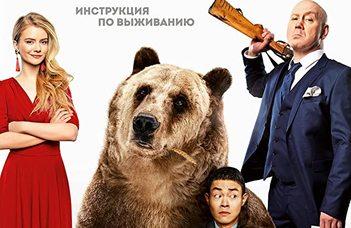 A 2020-as nyári csemegék sorában az utolsó egy üde orosz vígjáték lesz, amelyet július 27-én 18 órától beszélünk meg.