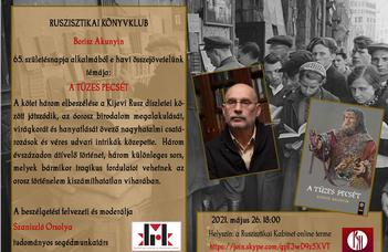 В Книжном клубе русистики 26 мая в 18.00 ч. будет обсуждаться Огненный перст Б. Акунина.