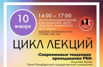 2020.01.10-én három patinás orosz egyetem előadói tartanak orosz nyelvű előadást a Ruszisztikán.
