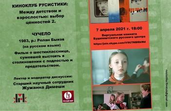 Киноклуб русистики в апреле - Чучело