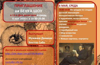 По средам по следам #русскойэмиграции - отмечаем 150летие художника Александра Бенуа.