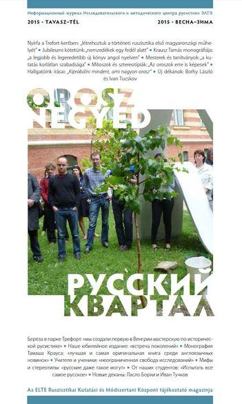 Русский квартал