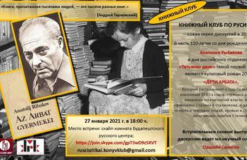 Книжный клуб русистики в январе отмечает 110-летие писателя и Татьянин день дискуссией о культовом романе А.Рыбакого.