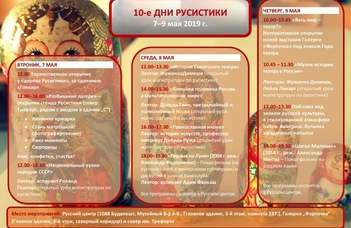 Приходите на все юбилейные программы 10-х Дней русистики 7–9 мая 2019 г!