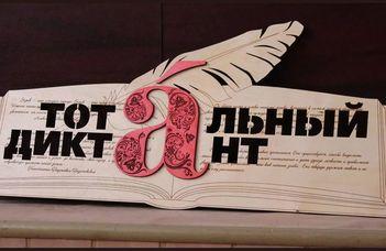 6 июня 2020 г. , в День русского языка состоится второй онлайн-марафон Тотального диктанта.