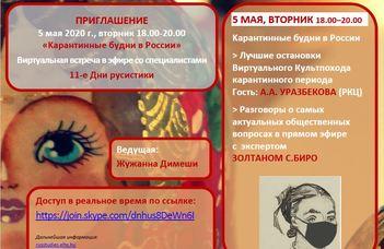 5 мая в 18.00 ч. гостями 11 Дней русистики будут Алина Уразбекова и Золтан С.Биро.