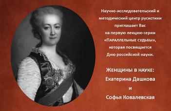 На первой лекции серии Параллельные судьбы будут представлены Екатерина Дашкова и Софья Ковалевская