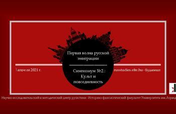 Второй научный онлайн симпозиум проекта «Первая волна русской эмиграции» состоится 1-2 апреля 2021 г.