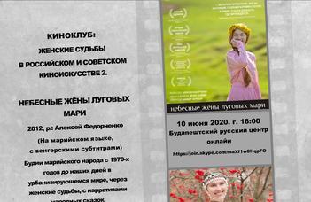 Киноклуб русистики - Небесные жёны луговых мари