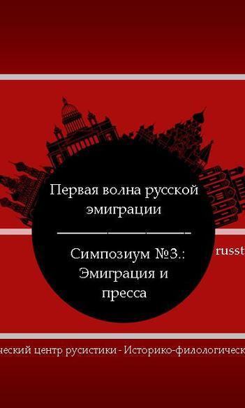 Первая волна русской эмиграции №3: пресса - ПРОГРАММА