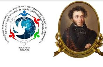 Az orosz nyelv napja és Puskin születésének 222. évfordulója tiszteletére koszorúzási ünnepség lesz Gyöngyösön az Orosz Kulturális Központ szervezésében.