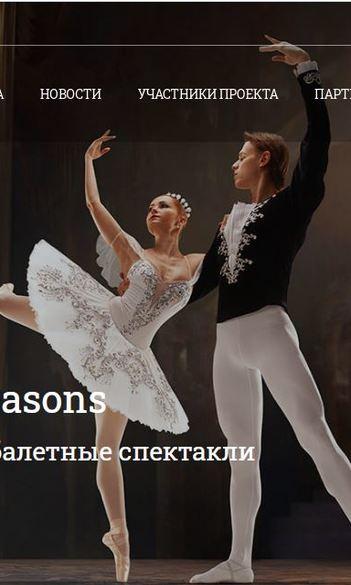 #оставайтесьдома и наслаждайтесь балетом на Русских Сезонах