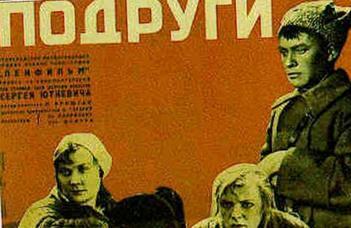 """Az idei utolsó ruszisztikai filmklubon az 1936-ban készült """"Podrugi"""" kerül vetítésre."""