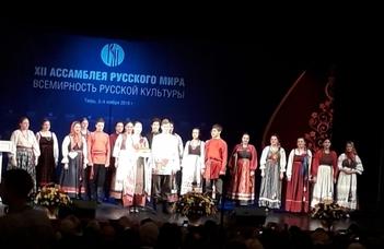Город Тверь был хозяином XII ежегодной ассамблеи фонда Русский мир