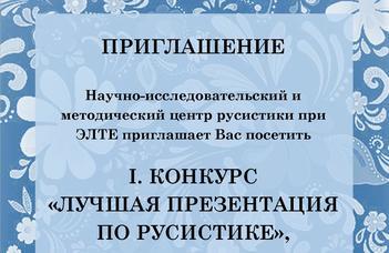06.12.2019 г. в 13:00 ч. состоится первый кубковый турнир презентаций по русистике для студентов.