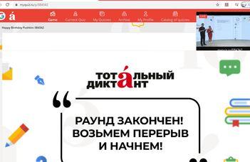 Марафон тотального диктанта в День русского языка