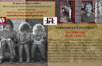Книжный клуб русистики в августе - Люди августа