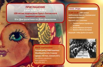 9 мая 2018 года состоится еще один круглый стол, на этот раз о брест-литовском мирном договоре.