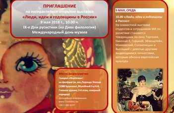 """В международный день музеев в Галерее """"Форточка"""" открывается новая выставка."""