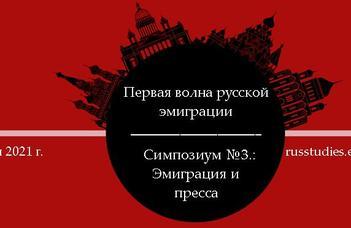 Третий научный симпозиум проекта «Первая волна русской эмиграции» пройдет в формате онлайн 15–16 июля 2021 г.