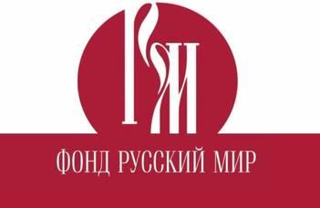 Az orosz világ online – A Russkiy Mir Alapítvány éves közgyűlésének első napja