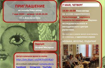 В четверг, по традициям популярных пабквизов мы предлагаем Вам онлайн квиз-вечер по русистике.