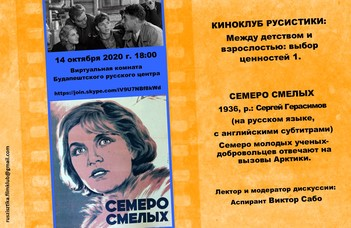 """14.10.2020 г. в 18.00 ч. состоится дискуссия кинофильма 1936 г. """"Семеро смелых"""" в Киноклубе русистики."""