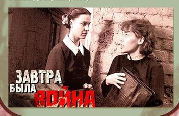 """В Киноклубе русистики в мае речь пойдет об исторических фильмах, в центре с кинолентой """"Завтра была война""""."""