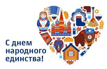 4 ноября - национальный праздник России