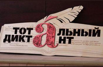 04.04-én 9:00-16:00 között on-line beszélgetések, videóbejátszások és egy diktálás fog sorra kerülni